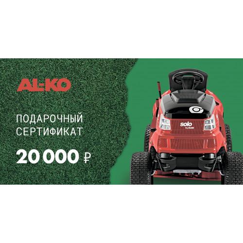 Подарочный сертификат AL-KO 20000 руб.