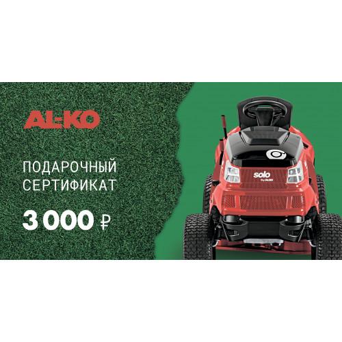 Подарочный сертификат AL-KO 3000 руб.